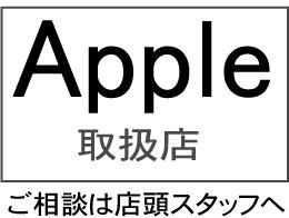 Apple取扱店