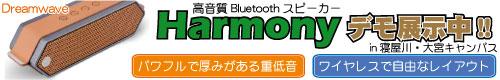 Harmony展示